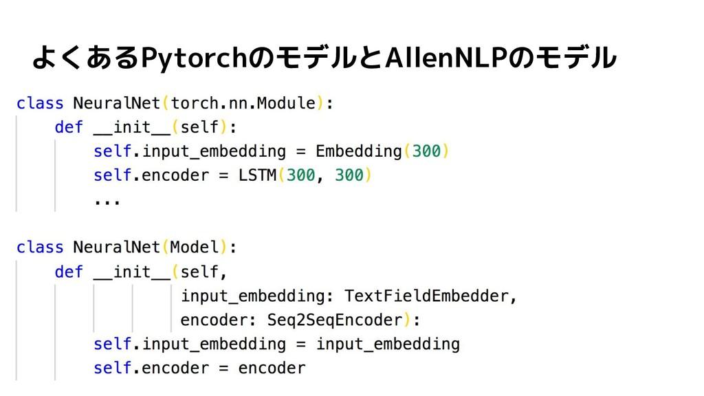 よくあるPytorchのモデルとAllenNLPのモデル