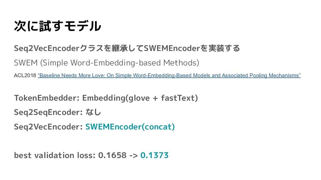 次に試すモデル Seq2VecEncoderクラスを継承してSWEMEncoderを実装する ...