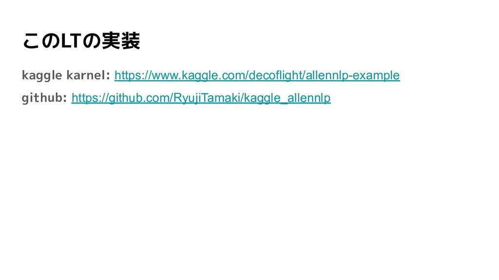 このLTの実装 kaggle karnel: https://www.kaggle.com/d...