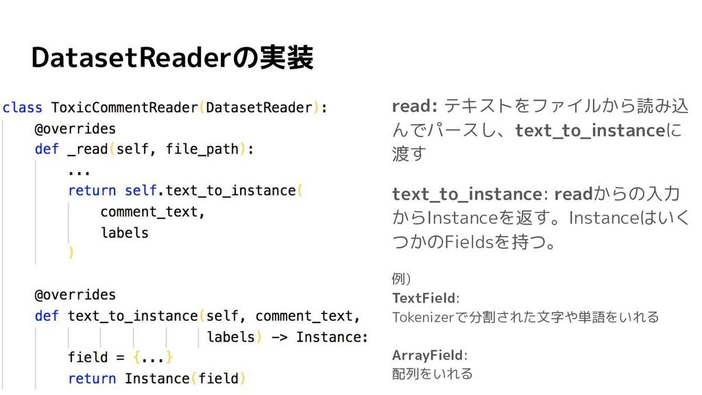 DatasetReaderの実装 read: テキストをファイルから読み込 んでパースし、te...
