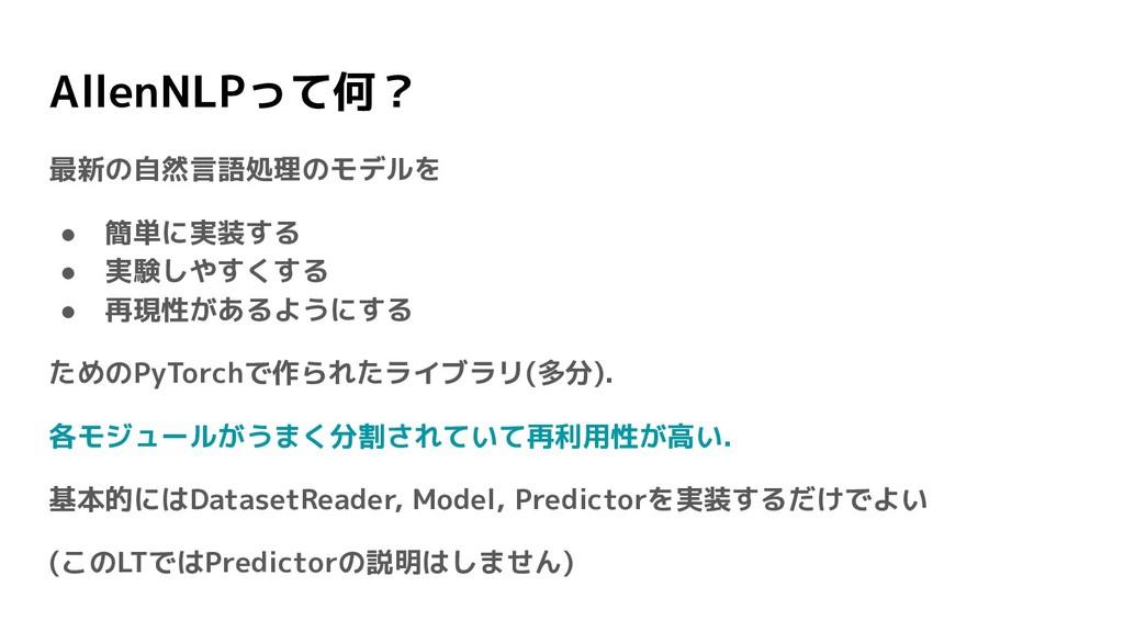 AllenNLPって何? 最新の自然言語処理のモデルを ● 簡単に実装する ● 実験しやすくす...