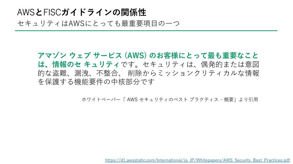 セキュリティはAWSにとっても最重要項⽬の⼀つ AWSとFISCガイドラインの関係性 http...