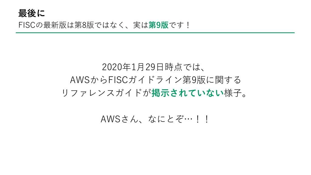 FISCの最新版は第8版ではなく、実は第9版です! 最後に 2020年1⽉29⽇時点では、 A...