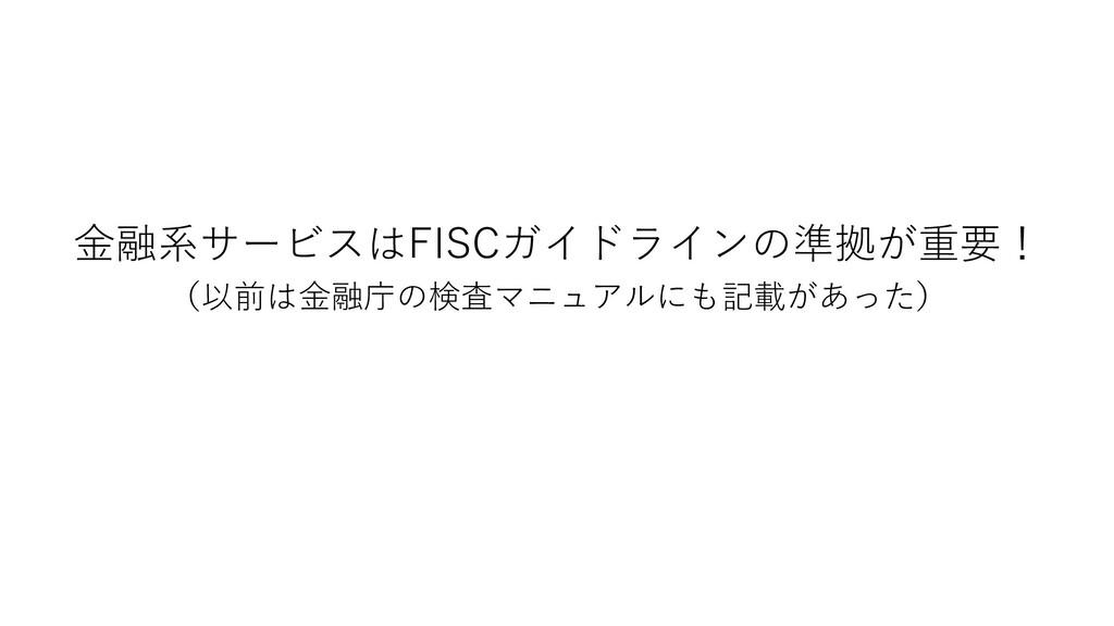⾦融系サービスはFISCガイドラインの準拠が重要! (以前は⾦融庁の検査マニュアルにも記載があ...