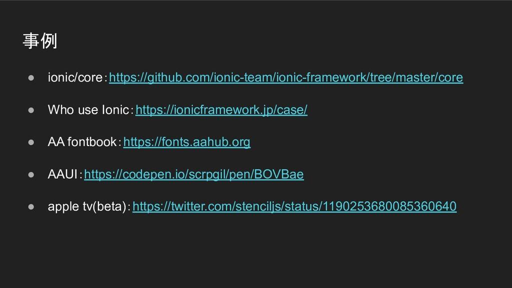 事例 ● ionic/core:https://github.com/ionic-team/i...