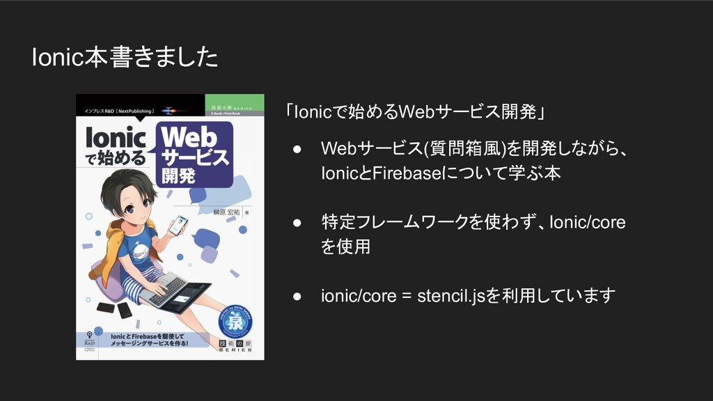 Ionic本書きました 「Ionicで始めるWebサービス開発」 ● Webサービス(質問箱風...
