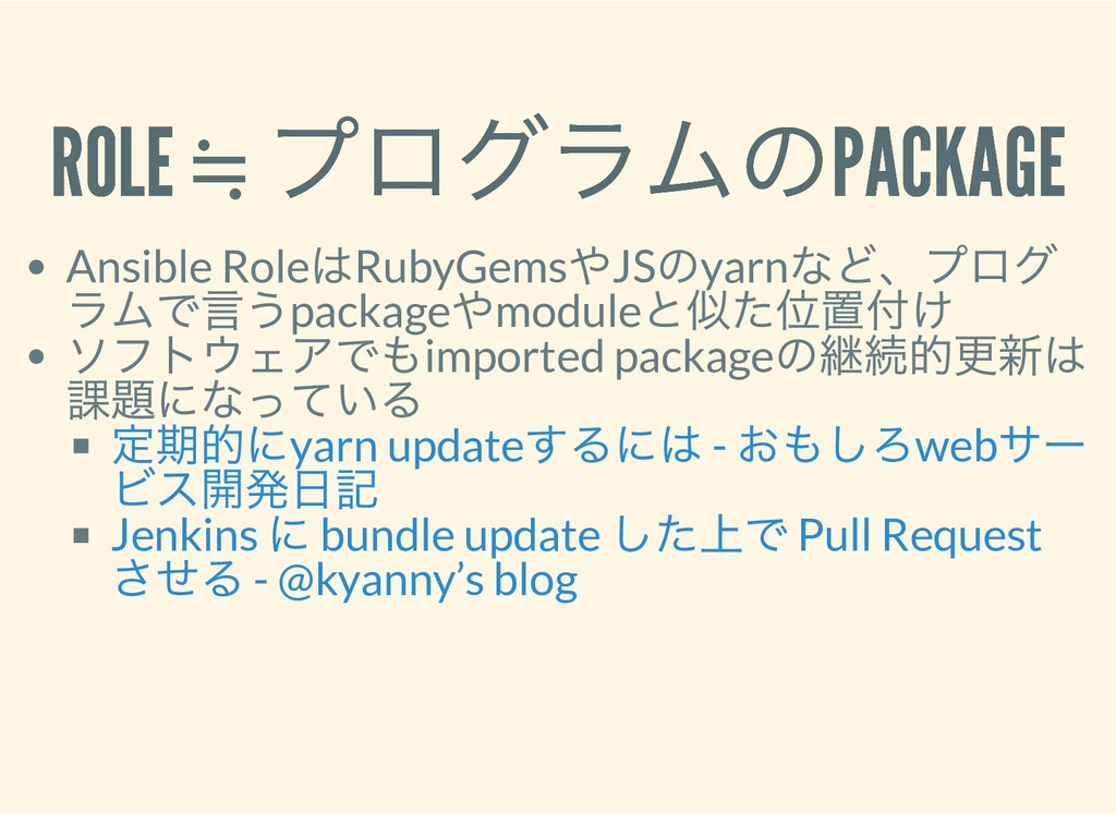ROLE ≒ プログラムのPACKAGE ROLE ≒ プログラムのPACKAGE Ansib...