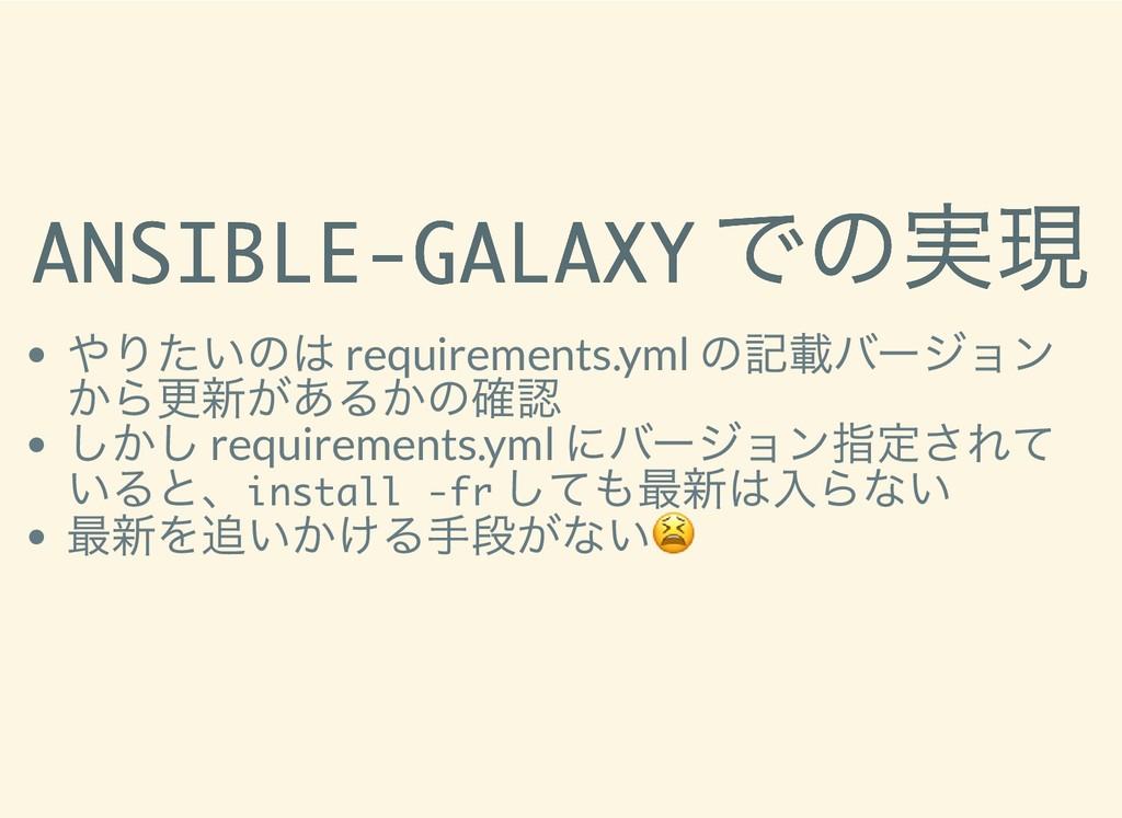 ANSIBLE-GALAXY ANSIBLE-GALAXY での実現 での実現 やりたいのは ...