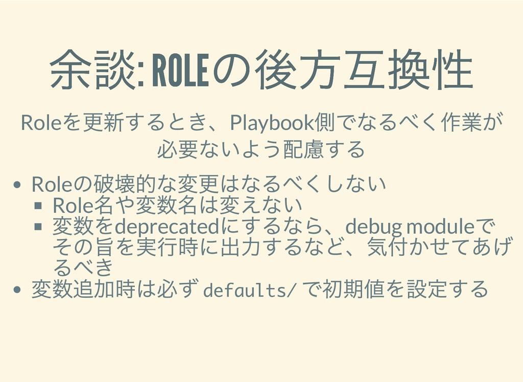 余談: ROLE の後方互換性 余談: ROLE の後方互換性 Role を更新するとき、Pl...