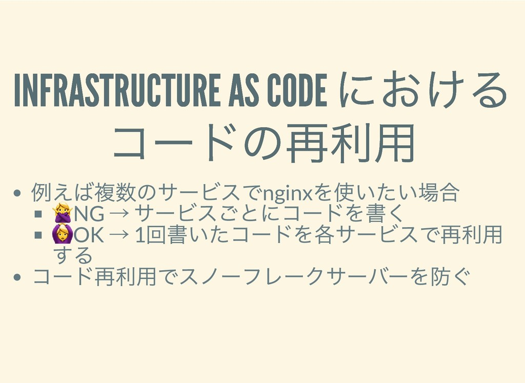 INFRASTRUCTURE AS CODE における INFRASTRUCTURE AS C...