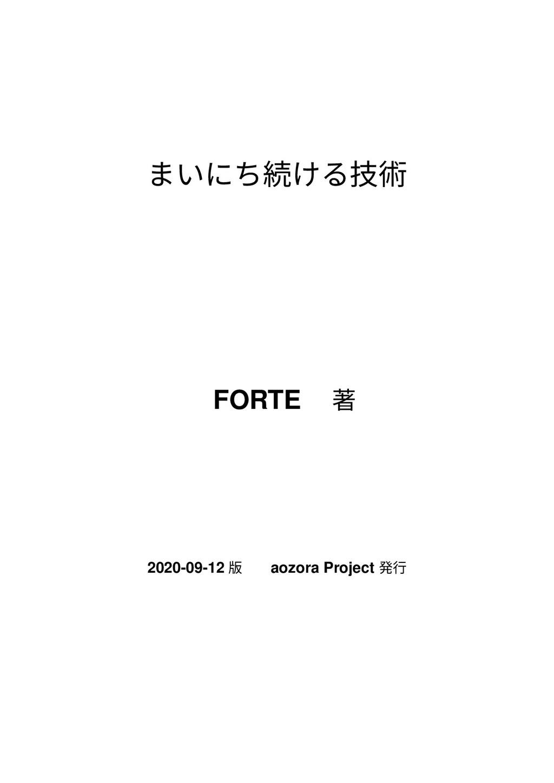 תְח竲ֽ䪮遭 FORTE խ衼 2020-09-12 晛 aozora Project ...