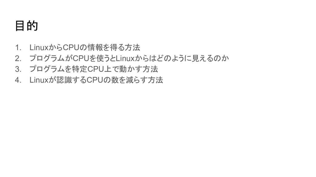 目的 1. LinuxからCPUの情報を得る方法 2. プログラムがCPUを使うとLinuxか...