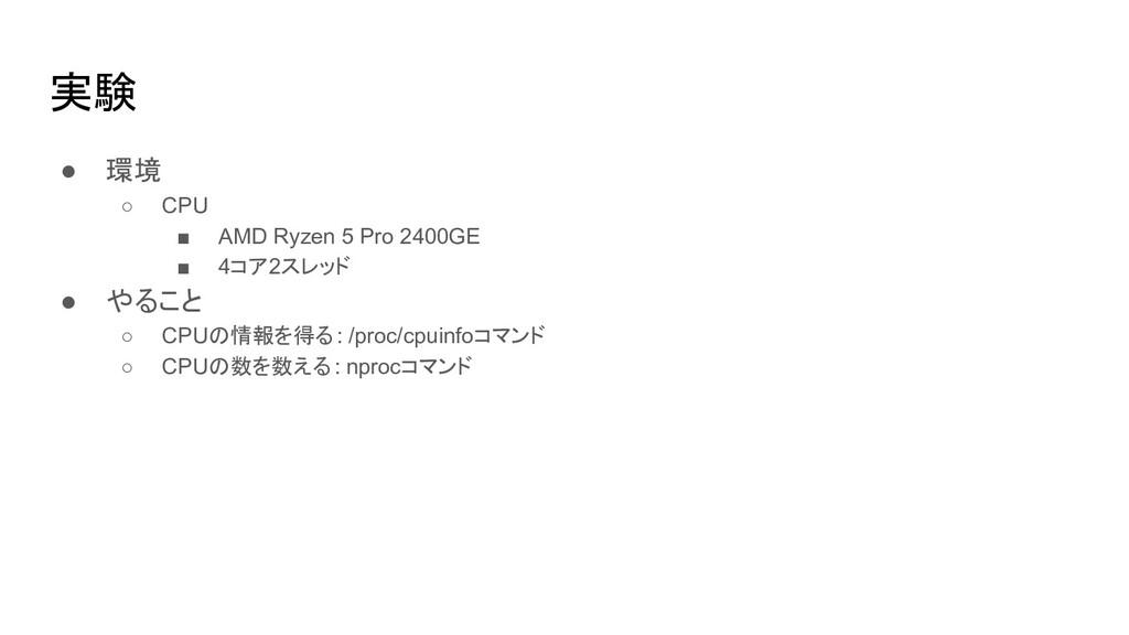 実験 ● 環境 ○ CPU ■ AMD Ryzen 5 Pro 2400GE ■ 4コア2スレ...