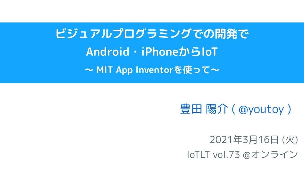 ビジュアルプログラミングでの開発で Android・iPhoneからIoT 〜 MIT App...
