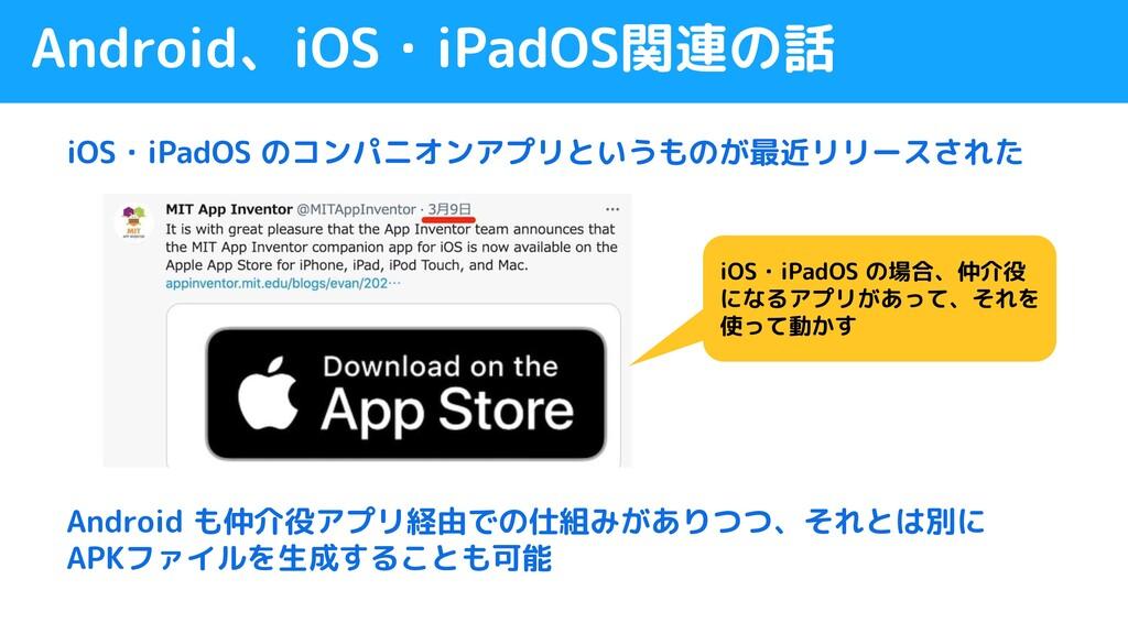 iOS・iPadOS のコンパニオンアプリというものが最近リリースされた Android、iO...