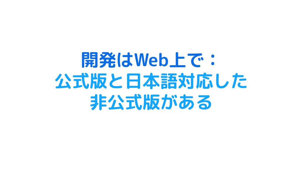 開発はWeb上で: 公式版と日本語対応した 非公式版がある