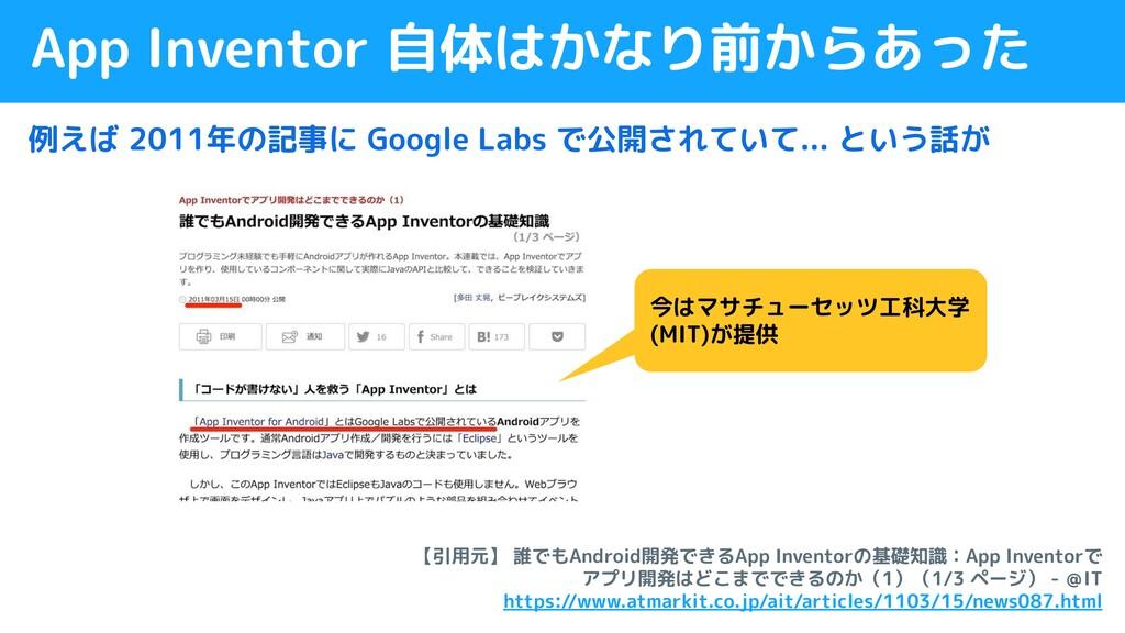 例えば 2011年の記事に Google Labs で公開されていて... という話が App...