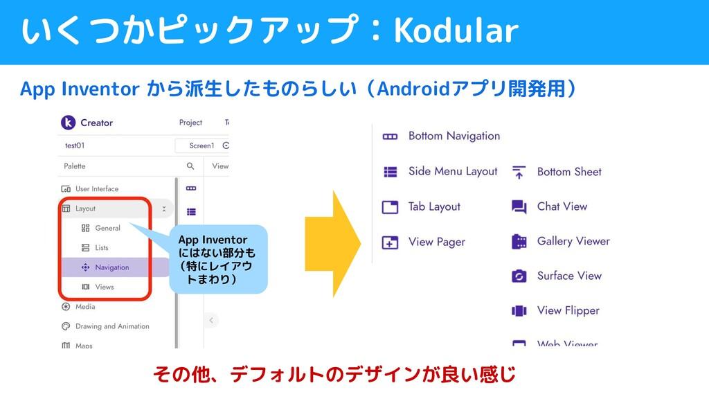 いくつかピックアップ:Kodular App Inventor から派生したものらしい(And...