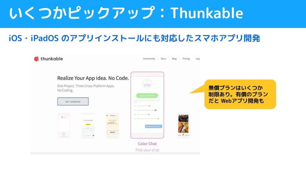 いくつかピックアップ:Thunkable iOS・iPadOS のアプリインストールにも対応し...