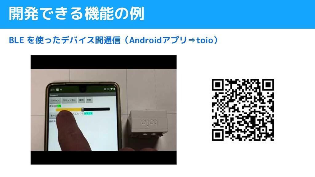 開発できる機能の例 BLE を使ったデバイス間通信(Androidアプリ⇒toio)