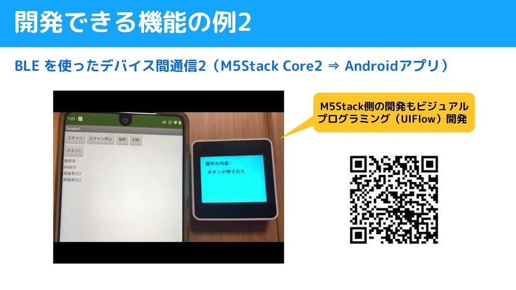 開発できる機能の例2 BLE を使ったデバイス間通信2(M5Stack Core2 ⇒ And...