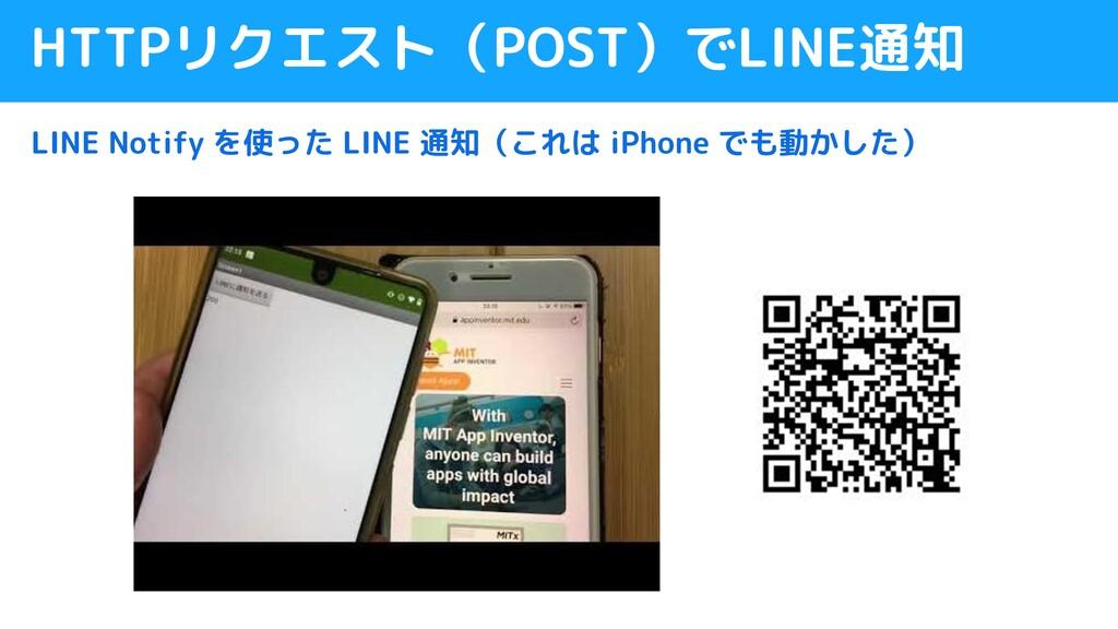 HTTPリクエスト(POST)でLINE通知 LINE Notify を使った LINE 通知...