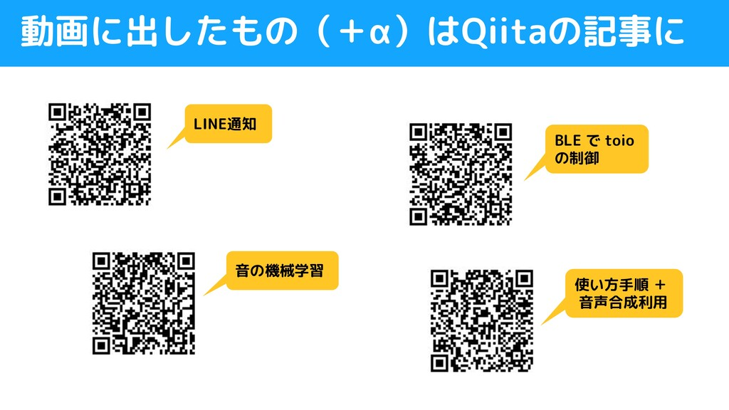 動画に出したもの(+α)はQiitaの記事に 音の機械学習 LINE通知 BLE で toio...