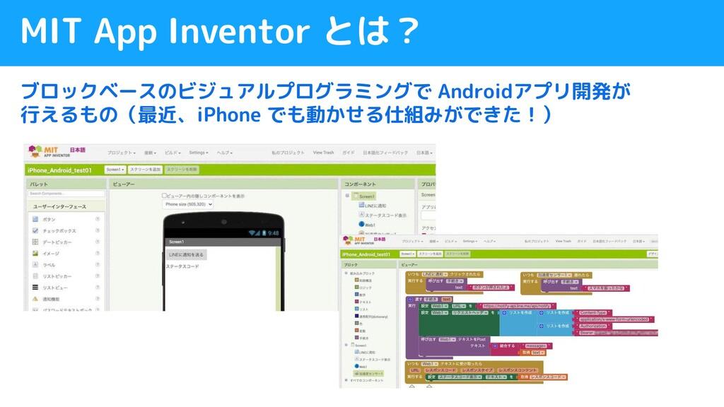 ブロックベースのビジュアルプログラミングで Androidアプリ開発が 行えるもの(最近、iP...