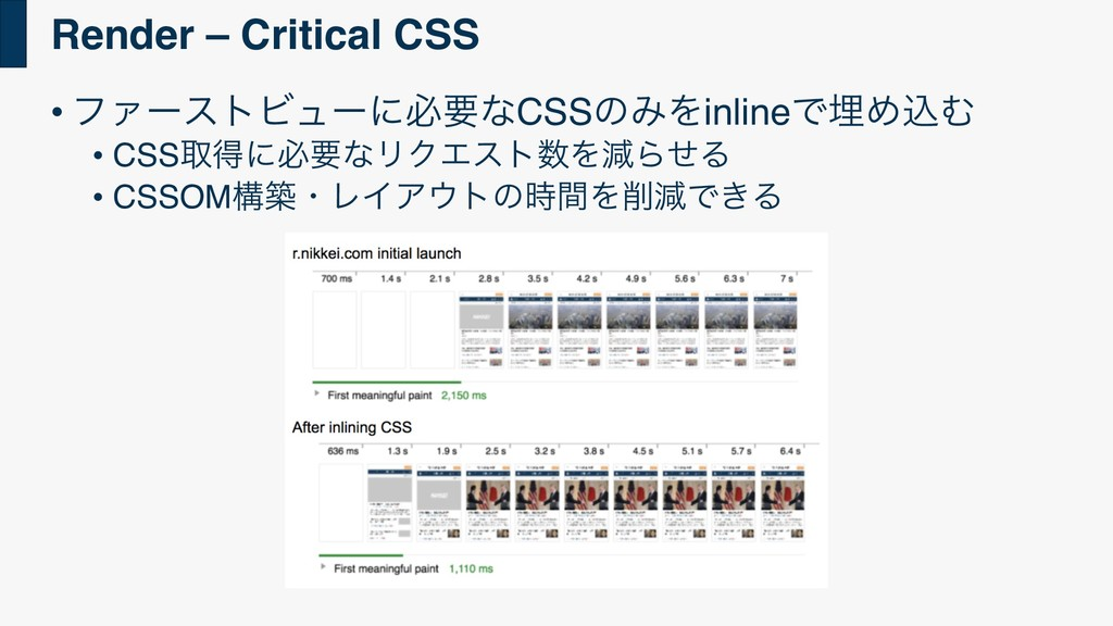 Render – Critical CSS • ϑΝʔετϏϡʔʹඞཁͳCSSͷΈΛinlin...
