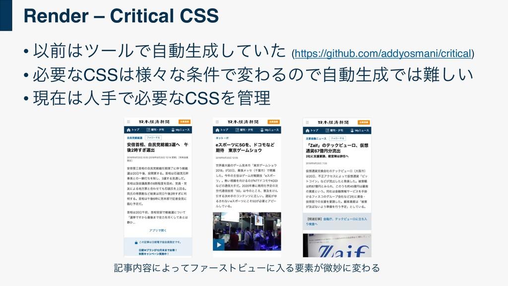 Render – Critical CSS • ҎલπʔϧͰࣗಈੜ͍ͯͨ͠ (https:...