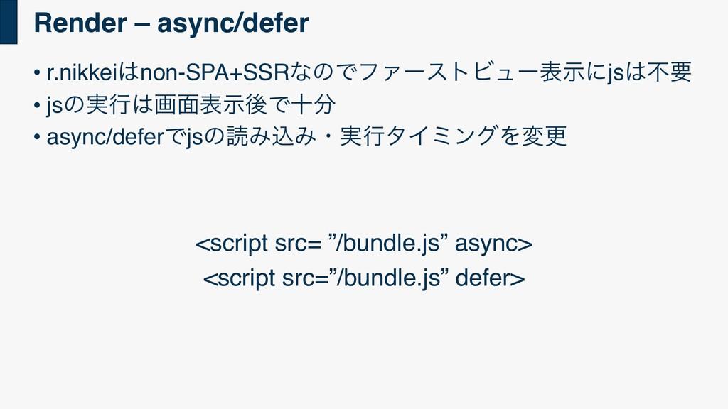 """Render – async/defer <script src= """"/bundle.js"""" ..."""