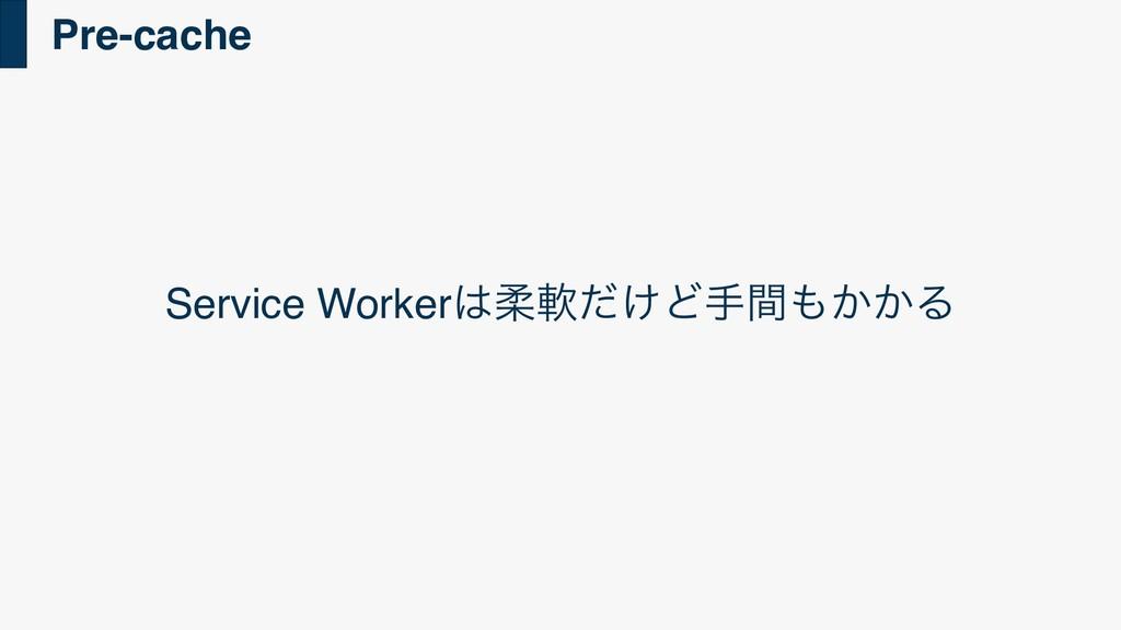 Pre-cache Service Workerॊೈ͚ͩͲख͔͔ؒΔ