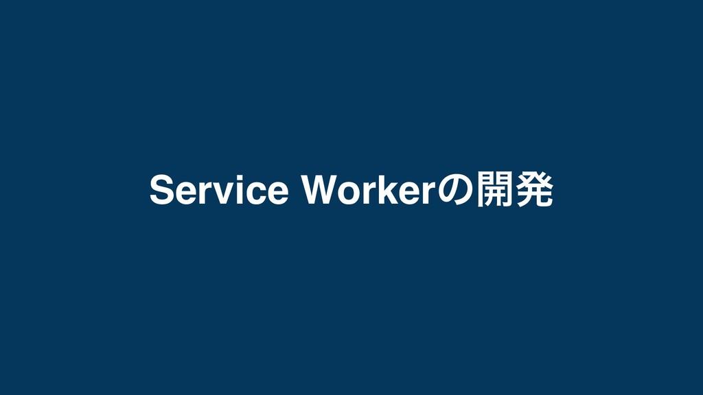 Service Workerͷ։ൃ