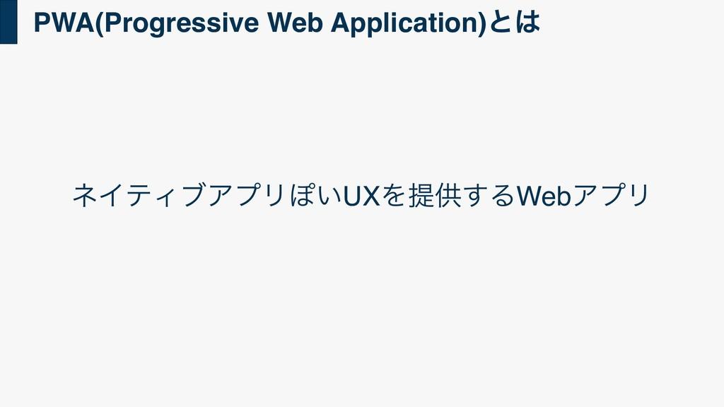 PWA(Progressive Web Application)ͱ ωΠςΟϒΞϓϦΆ͍UX...