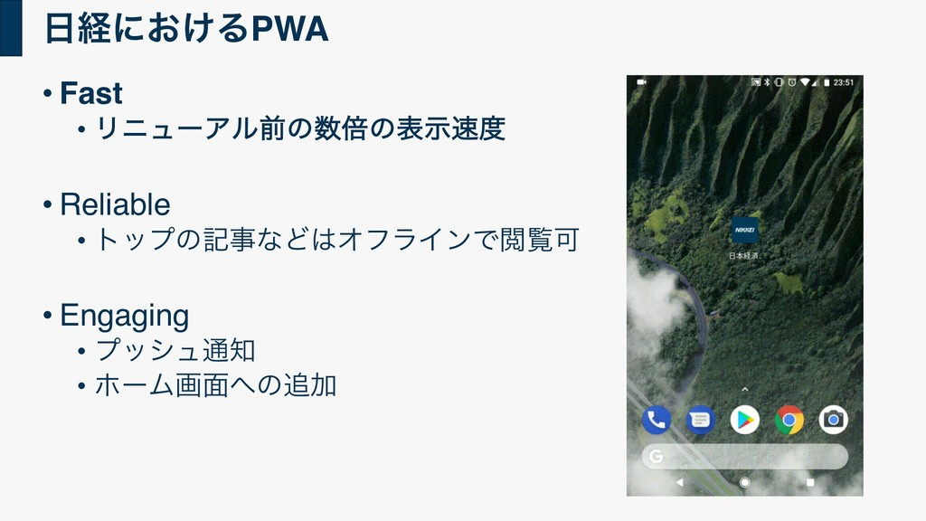 ܦʹ͓͚ΔPWA • Fast • ϦχϡʔΞϧલͷഒͷදࣔ • Reliable •...