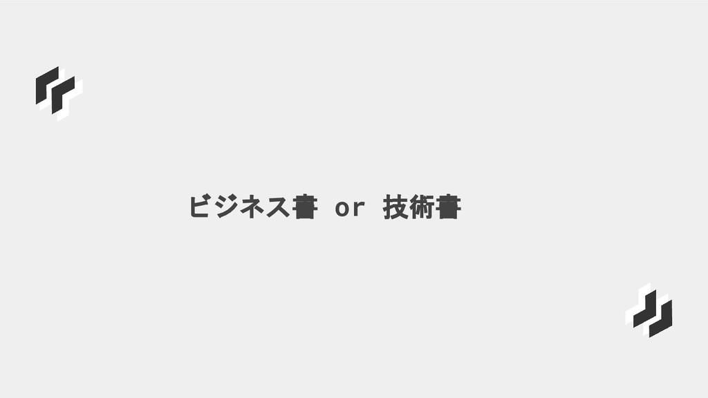 ビジネス書 or 技術書