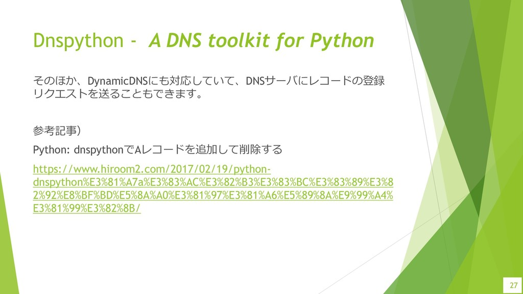Dnspython - A DNS toolkit for Python そのほか、Dynam...