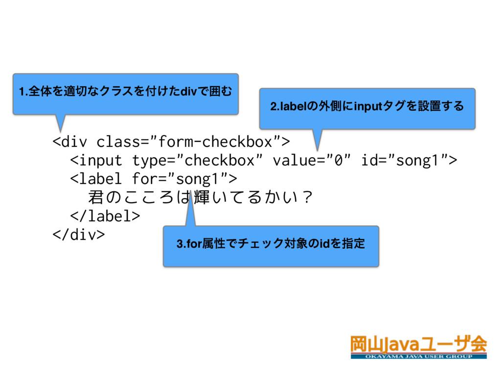 "<div class=""form-checkbox""> <input type=""checkb..."