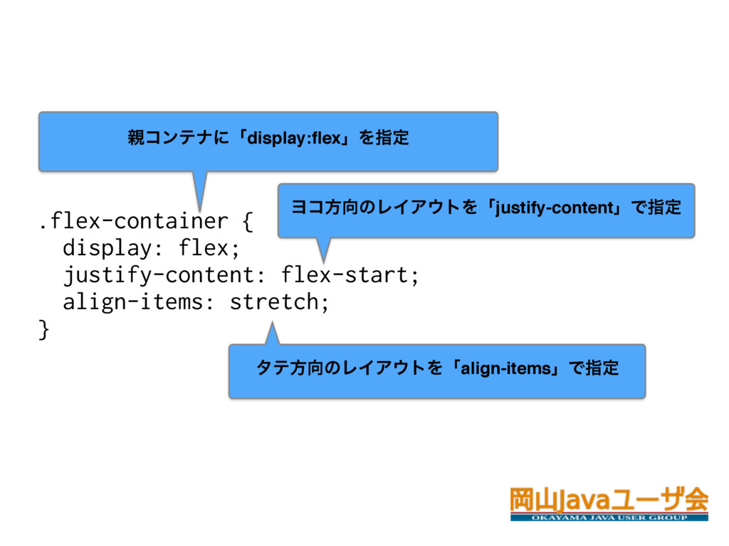 .flex-container { display: flex; justify-conten...