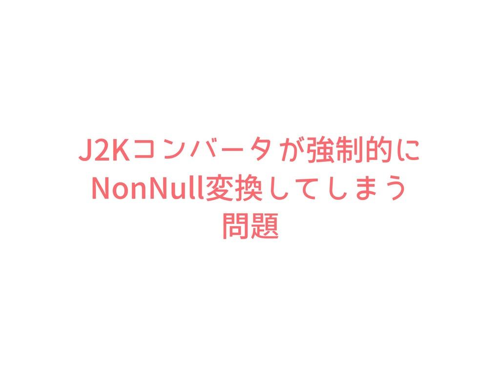 +,ίϯόʔλ͕ڧ੍తʹ /PO/VMMมͯ͠͠·͏ 