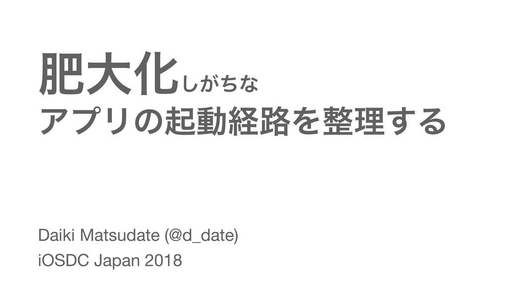 ංେԽ͕ͪ͠ͳ Daiki Matsudate (@d_date) ΞϓϦͷىಈܦ࿏Λཧ͢Δ...