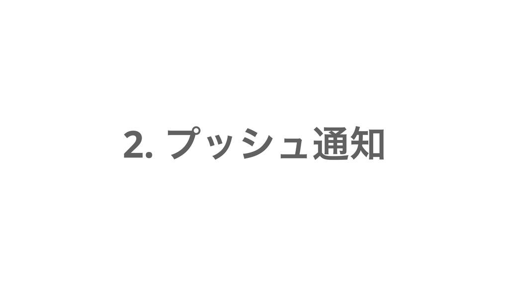 2. ϓογϡ௨