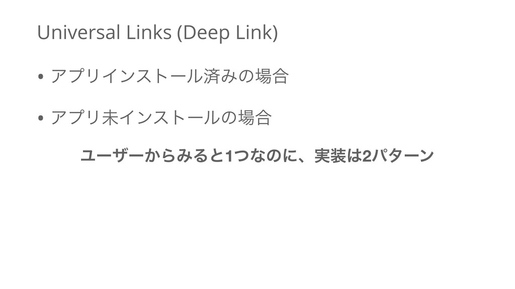 Universal Links (Deep Link) • ΞϓϦΠϯετʔϧࡁΈͷ৔߹ • ...