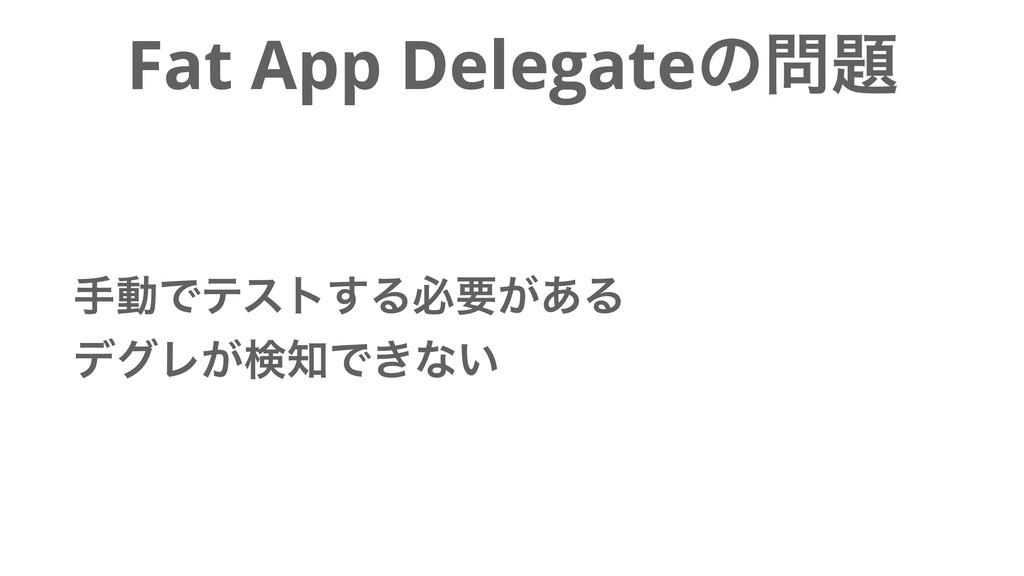 Fat App Delegateͷ खಈͰςετ͢Δඞཁ͕͋Δ σάϨ͕ݕͰ͖ͳ͍