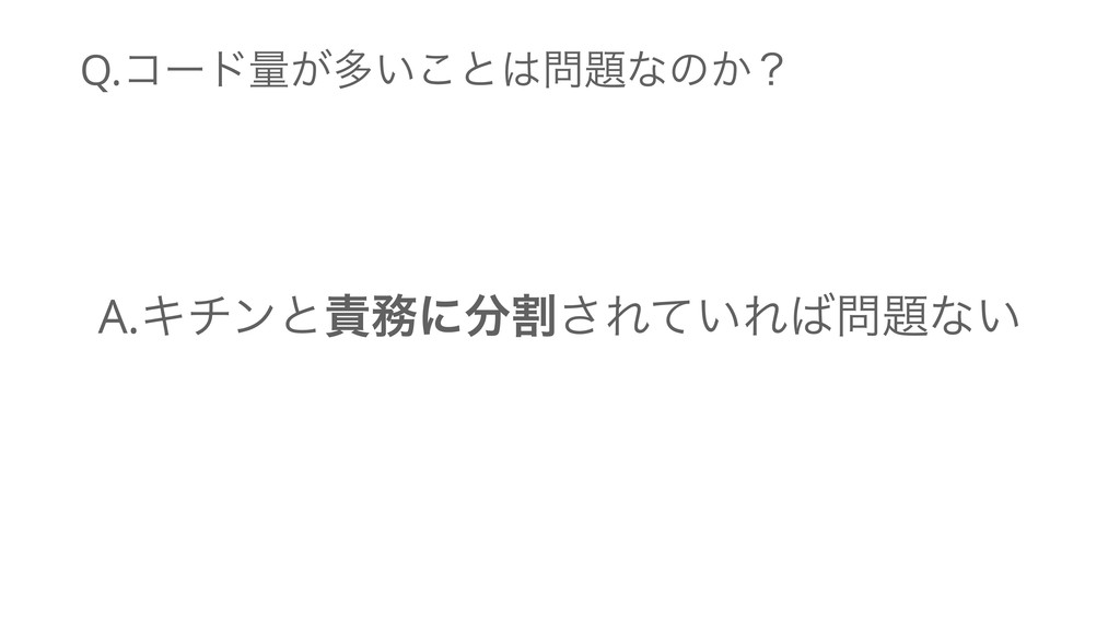 Q.ίʔυྔ͕ଟ͍͜ͱͳͷ͔ʁ A.Ωνϯͱʹׂ͞Ε͍ͯΕͳ͍