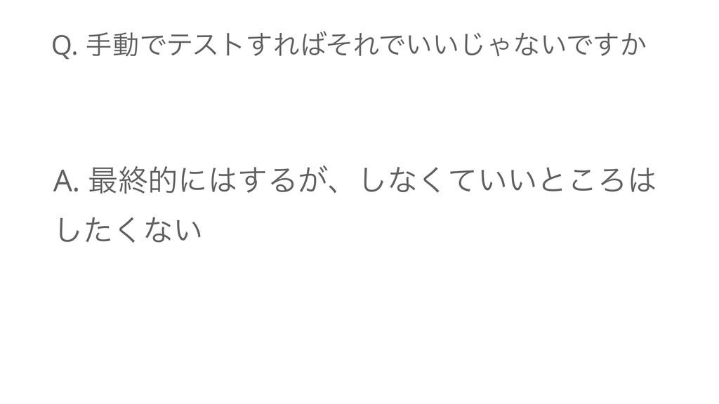 Q. खಈͰςετ͢ΕͦΕͰ͍͍͡Όͳ͍Ͱ͔͢ A. ࠷ऴతʹ͢Δ͕ɺ͠ͳ͍͍ͯ͘ͱ͜Ζ...