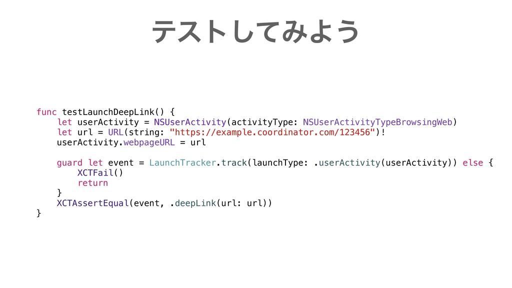 ςετͯ͠ΈΑ͏ func testLaunchDeepLink() { let userAc...