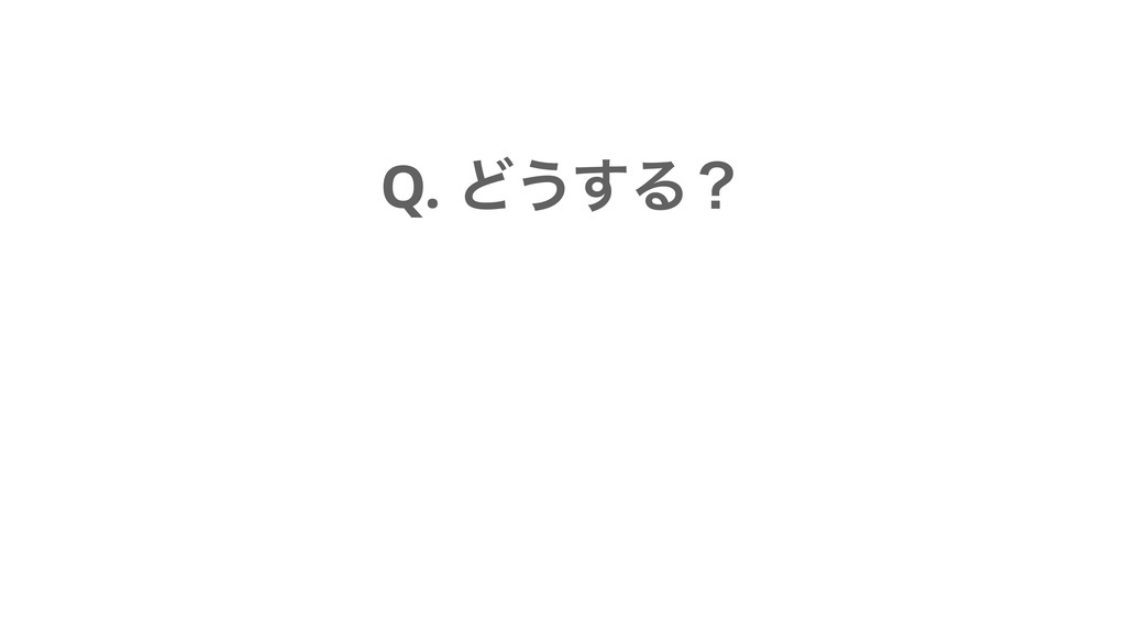 Q. Ͳ͏͢Δʁ