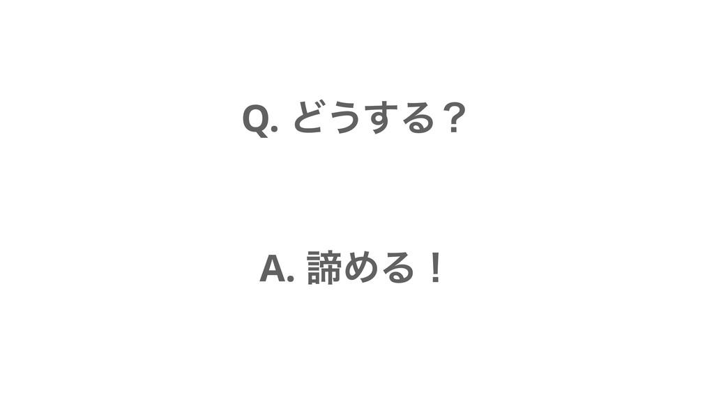 Q. Ͳ͏͢Δʁ A. ఘΊΔʂ