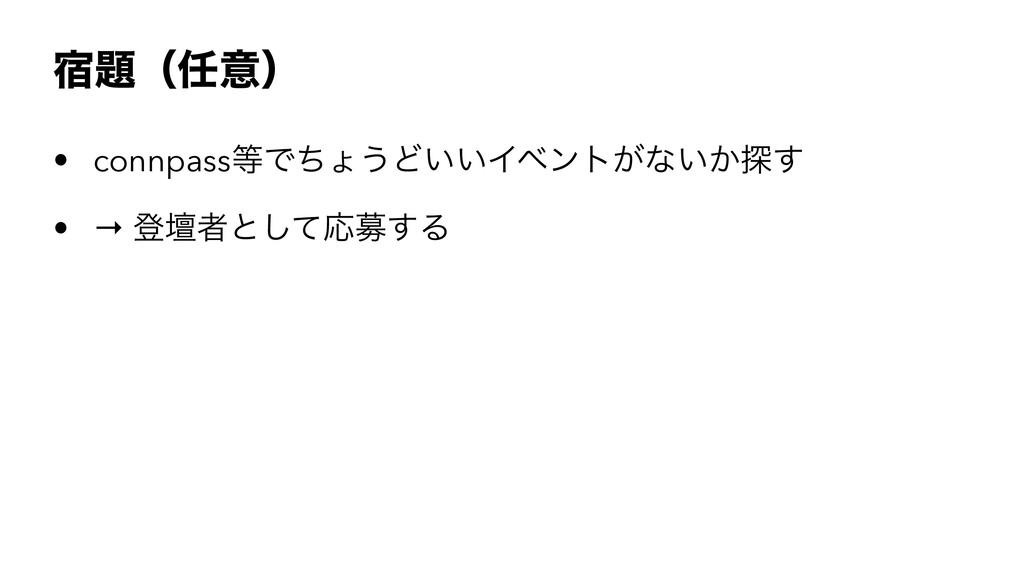 ॓ʢҙʣ • connpassͰͪΐ͏Ͳ͍͍Πϕϯτ͕ͳ͍͔୳͢ • → ొஃऀͱͯ͠Ԡ...